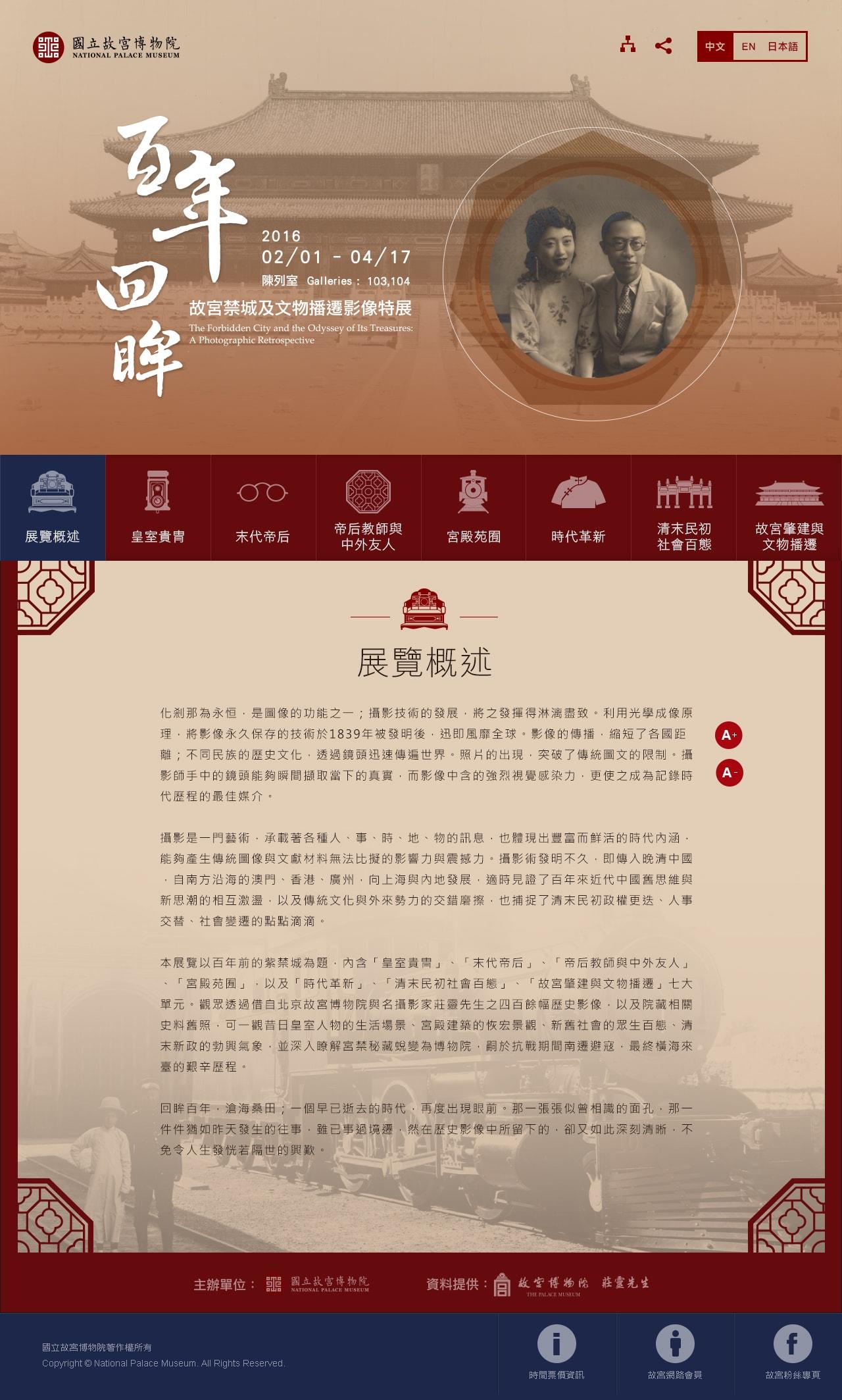 故宮-百年回眸主題網