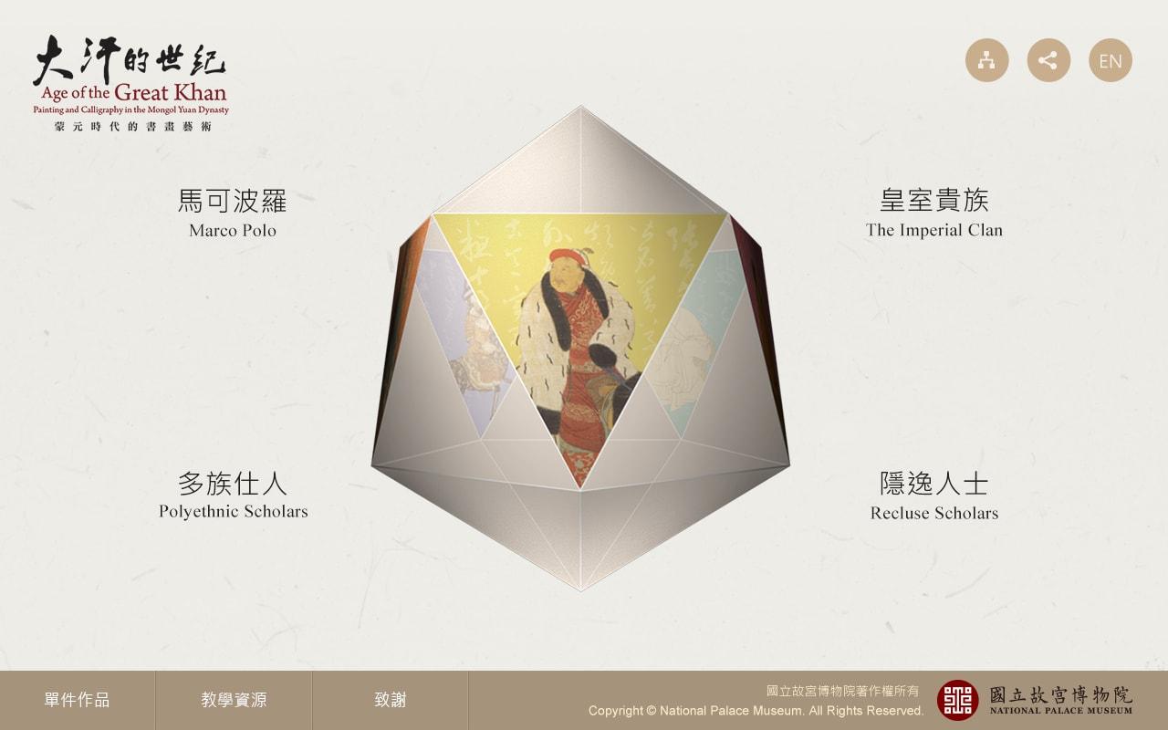 故宮-元代書畫網-大汗的世紀