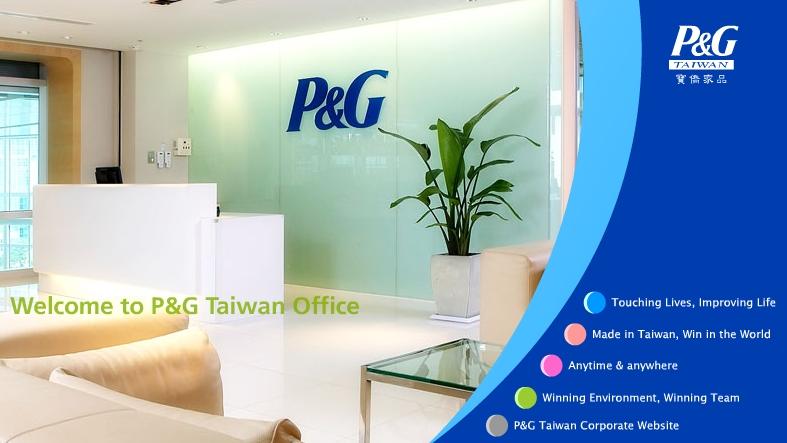 P&G寶僑家品