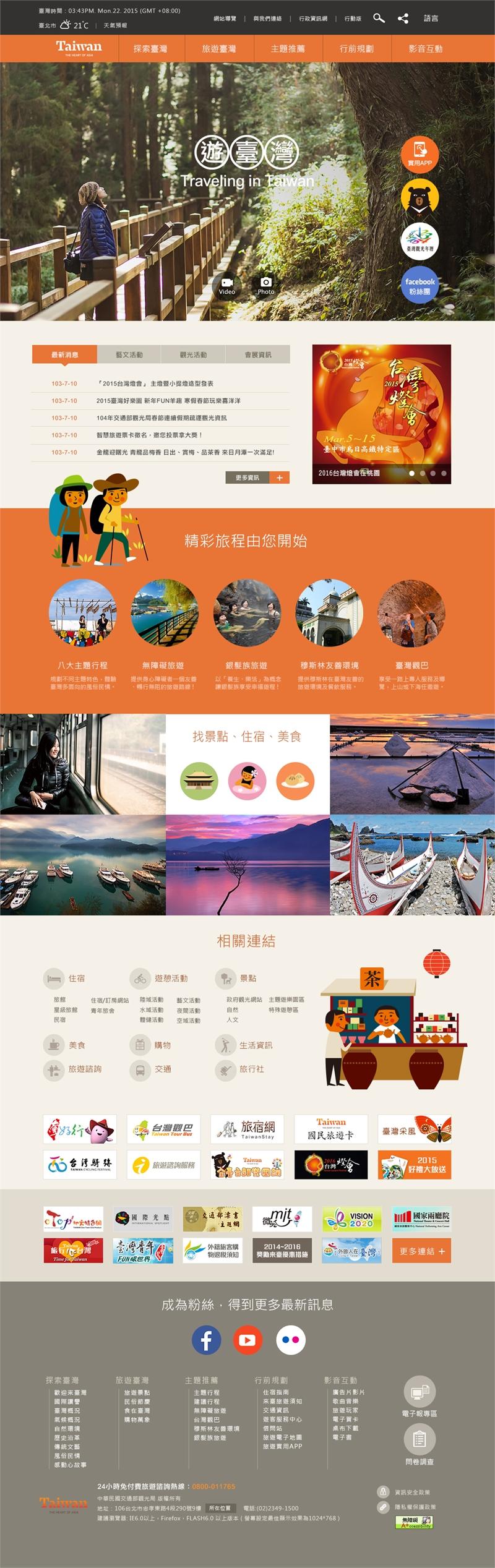 台灣觀光局官網