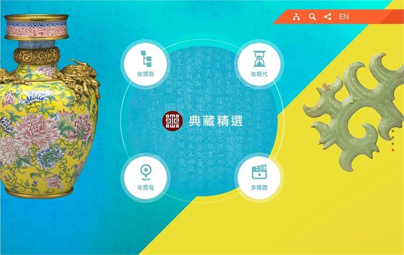 國立故宮博物院 典藏精選網站