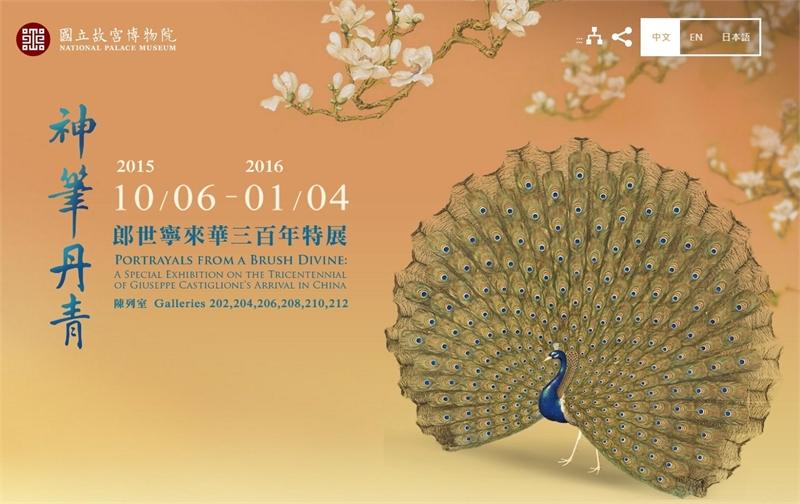 國立故宮博物院 神筆丹青-郎世寧來華三百年特展網站