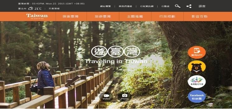 交通部觀光局 台灣觀光資訊網